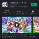 【ウマ娘】ウマ娘さんのアプリ評価がとんでもないことになっている!?