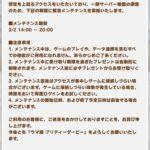 【ウマ娘】大人気過ぎた!?3/2(火) 14:00~緊急メンテだぞ!!