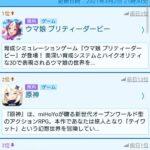 【ウマ娘】セルラン更新キタ━━(゚∀゚)━━!! ガチャ更新したあのゲームに勝ってしまったのか!?