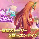 【ウマ娘】イベント「キミの夢へと走り出せ!」のストーリー後編が公開されたぞ!