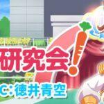 【ウマ娘】本日3月14日(日)20:00~「ファミ通presents ウマ娘研究会!」の生放送だぞ!