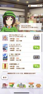 【ウマ娘】配布メジロマックイーンとライスシャワーのサポートカードって何凸できるの?