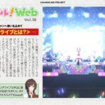 【ウマ娘】トゥインクル!Web Vol.18が公開!ウイニングライブの解説