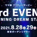 【ウマ娘】3rd EVENT「WINNING DREAM STAGE」の開催決定! 倍率ヤバそうだよな・・