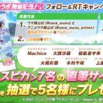 【ウマ娘】チームスピカのキャストサイン入りポスタープレゼントのフォローRTキャンペーンが開始されたぞ!