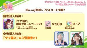 【ウマ娘】アニメ円盤の購入特典って、サポカ完凸するのに全巻いるパターンになるんか?