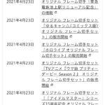 【ウマ娘】オリジナル フレーム切手セット発売キタ━━(゚∀゚)━━!! みんな買うんか?