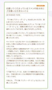 【ウマ娘】西山オーナーさんがブログを更新・・巻き込まれて大変そうやん・・