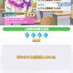 【ウマ娘】18万円も課金して完凸を作った結果www ← 悲しすぎた・・