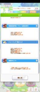 【ウマ娘】ヤエノムテキさん、ヒントの力なかなか強くないか!?
