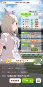 【ネタ】桐生院さんは仕事してた!?距離に合わせてハッピーミークの能力調整がされてるってマジ?
