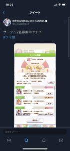 【ウマ娘】田中将大さんのサークルがメンバー募集ってマジかよ!?