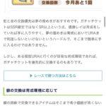 【ウマ娘】虹・金蹄鉄交換で夢の煌めきをおすすめするヤバすぎる攻略wikiがあるってマジ?