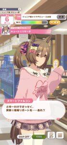 【ネタ】スマートファルコンちゃんの私服はダサい? ← かわいいよな!?