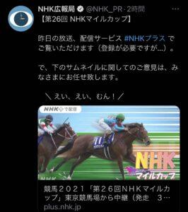 【ネタ】NHKまでもウマ娘さんに汚染されてしまったか・・