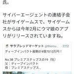 【ウマ娘】サイバーインパクト・・?サイバーの藤田社長がディープ産駒を億でお買い上げってマジかよ!?