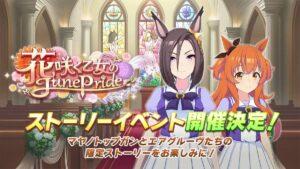 【ウマ娘】新イベント告知キタ━━(゚∀゚)━━!! ストーリーイベント「花咲く乙女のJunePride」の開催が決定したぞ!