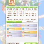【ウマ娘】花嫁マヤノトップガンの固有スキル「フラワリー☆マニューバ」って強い?発動条件と使用感を教えてくれ!