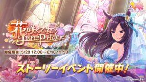 【ウマ娘】新イベント「花咲く乙女のJunePride」が開催!サポカ メジロドーベルが手に入るぞ!