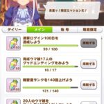 【ウマ娘】リリース100日目が実は今日!? ← 記念配布あるのか?