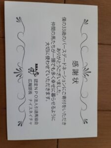 【ネタ】ナイスネイチャドネーションしたら、感謝状が届いた!