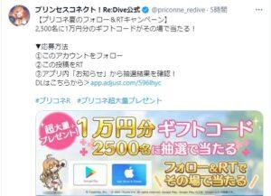 【ネタ】ウマ娘で稼いだ金か?プリコネ姉さんが2500万円分ギフトコードをバラ撒きってマジ!?
