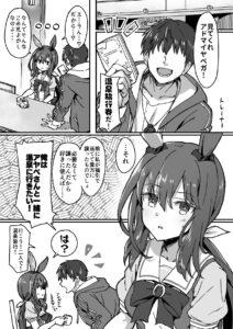 【ウマ娘】アドマイヤベガちゃんとの温泉旅行漫画が可愛すぎた ← 実装はよ!!