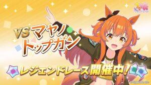 【ウマ娘】レジェンドレース開催キタ━━(゚∀゚)━━!! マヤノピースが獲得できるぞ!
