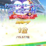 【ウマ娘】ジェミニ杯決勝キタ━━(゚∀゚)━━!! みんな勝てたの?