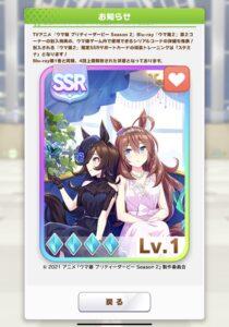 【ウマ娘】ウマ箱2巻のサポートカードの情報って出てる?期待できそうかな?