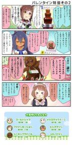 【ウマ娘】ヒシアマゾンさんが出てる、うまよん漫画がこれ!? ← 女子力が高すぎた!