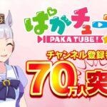 【ウマ娘】「ぱかチューブっ!」チャンネル登録者数70万人突破!記念配布プレゼントが行われたぞ!