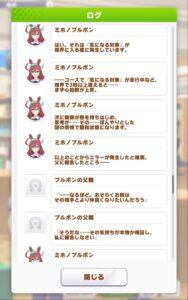 【ウマ娘】ウマ箱2特典のブルボンサポカってイベントストーリーが神すぎんか!?
