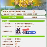 【ネタ】「酷い・・」ルームマッチで行われた夢の菊花賞の結果が悲しすぎた