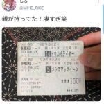 【ネタ】史実トウカイテイオーの馬券を今でも持ってたらお宝じゃないか!?