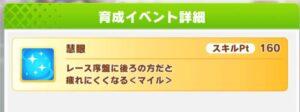 【ネタ】彗眼・・?難読すぎるスキル「慧眼」の読みを間違えてしまうサイトさんが続出!?