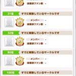【ウマ娘】ランキング上位のサークル爆破続出!? 6月に100位以内でもこんなことになってしまった!?