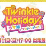 【ウマ娘】7月11日(日)17:00~ イベント「Twinkle Holiday」が一部配信されるぞ! ← ゲーム新情報来るか!?