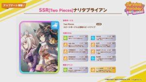 【ウマ娘】配布SSR ナリタブライアンのサポートカードは強い?性能評価どうなりそう?