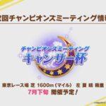 【ウマ娘】キャンサー杯条件発表キタ━━(゚∀゚)━━!! まさかのマイル稍重ってマジ!?