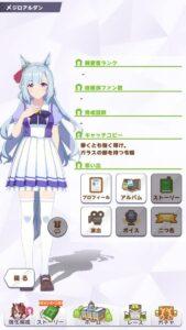 【ウマ娘】メジロアルダンちゃんの3Dモデル可愛すぎか!?実装はよ!