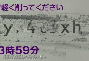 【ネタ】シリアルコード1円でガリガリした結果www