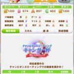 【ウマ娘】ランクS+を誇るエルコンドルパサーのキャンサー杯勝率はこうなる!?