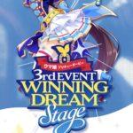 【ウマ娘】3rdイベント WINNING DREAM STAGEって本当に開催するのかな?
