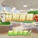 【ウマ娘】イベント特別移籍が明日8/11(水) 12:00~開催されるぞ!