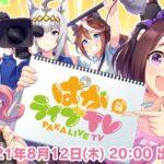 【ウマ娘】明日8月12日(木)20:00~ぱかライブTVが配信!今後のイベント情報などもでる!?