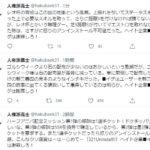 【ネタ】ハーフアニバーサリーには流石の人権派義士さんもお怒りのようだぞ!