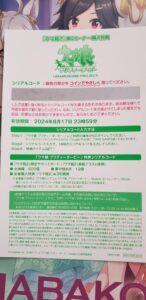 【ネタ】ウマ箱特典のシリアルコードごと削るスクラッチゴリラさんが多発した結果www