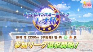 【ウマ娘】8/24(火) 12:00~レオ杯の開催が決定したぞ! 変更点もある!?