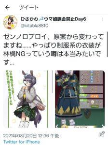 【ウマ娘】原案から改変された制服キャラ一覧はこうなる!? ← 改変される決まりがあるのか・・?